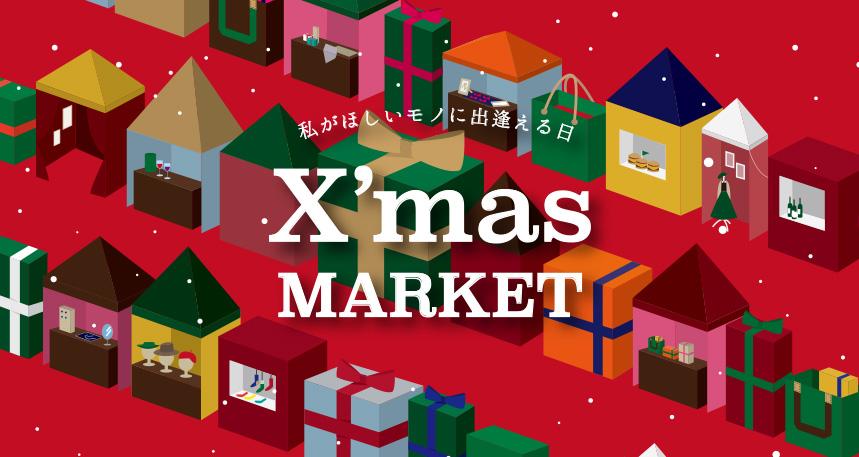 【開催終了】X'mas MARKET 2018/12/16