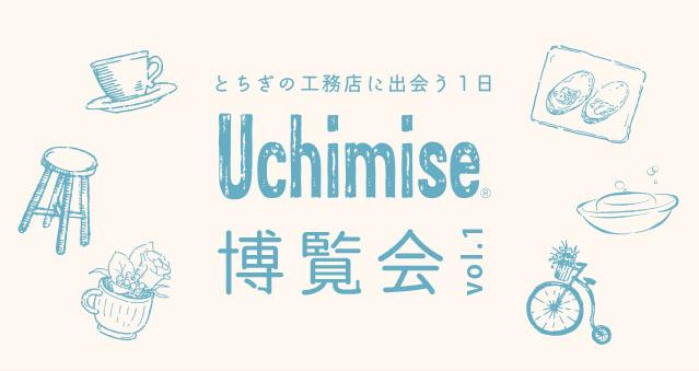 【開催終了】Uchimise博覧会 vol.1 2019/2/23(土)