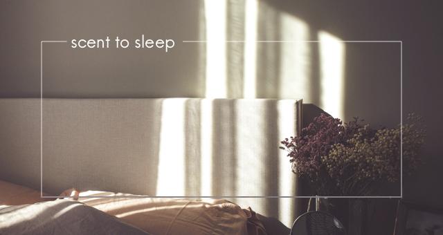 香る習慣で眠る