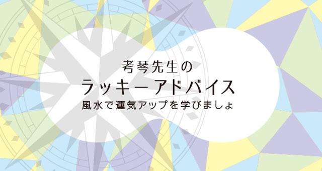 考琴先生のラッキーアドバイス vol.15