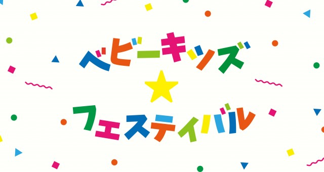 【開催終了】ベビーキッズ★フェスティバル 2019/3/24