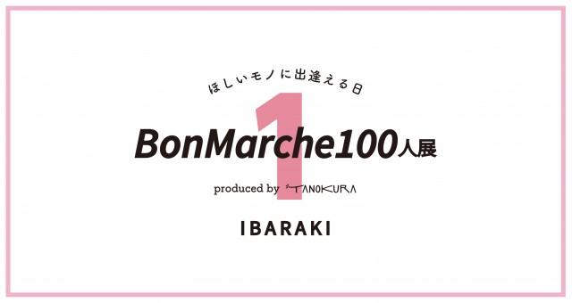 【重要なお知らせ】BonMarche100人展 in 茨城 vol.1 出展者専用ページ