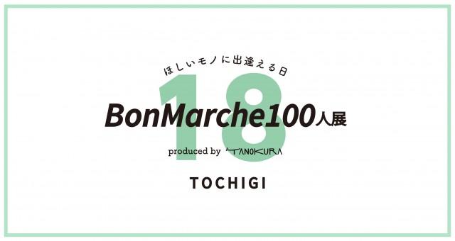 【BonMarche100人展 in栃木vol.18 出展者専用ページ】