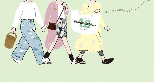 【開催終了】BonMarche100人展in栃木に遊びに行こう!