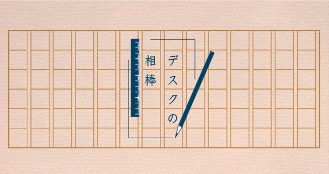 デスクの相棒 第4回 – 万年筆、カラーペン、サインペン…お気に入りの一本を見つけに