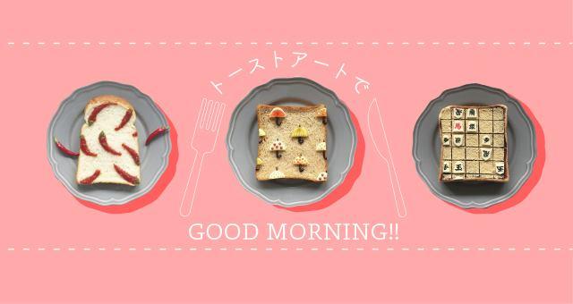 トーストアートでいい朝を
