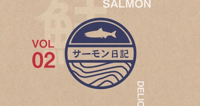 サーモン日記 | vol.02