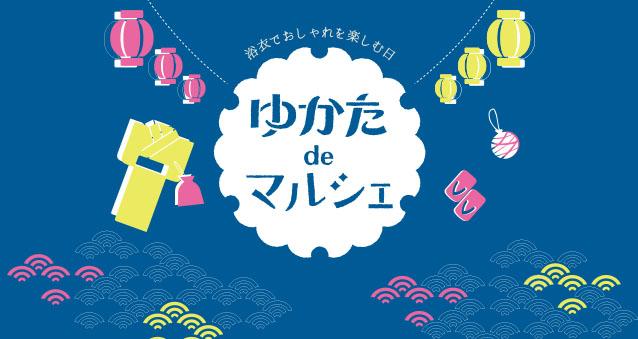 ゆかたdeマルシェ 2019/7/6に初開催!