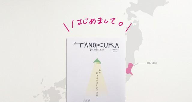 創刊号 | TANOKURA IBARAKI vol.1