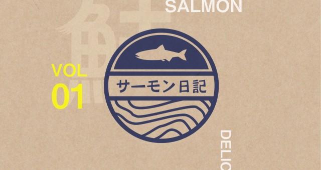サーモン日記 | vol.01