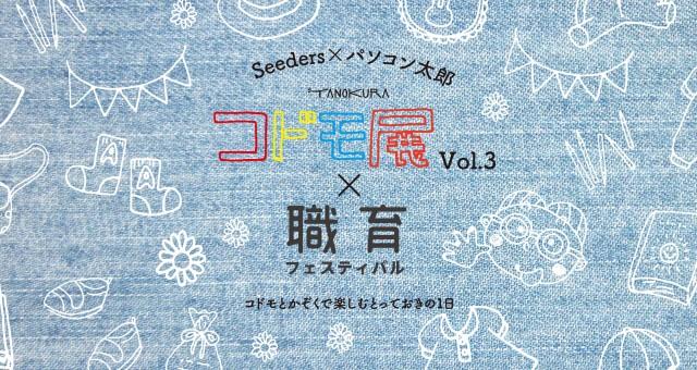 【開催終了】TANOKURAコドモ展 Vol.3 2019/8/25(日)