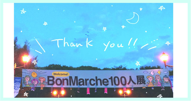 【開催終了】BonMarche100人展vol.18