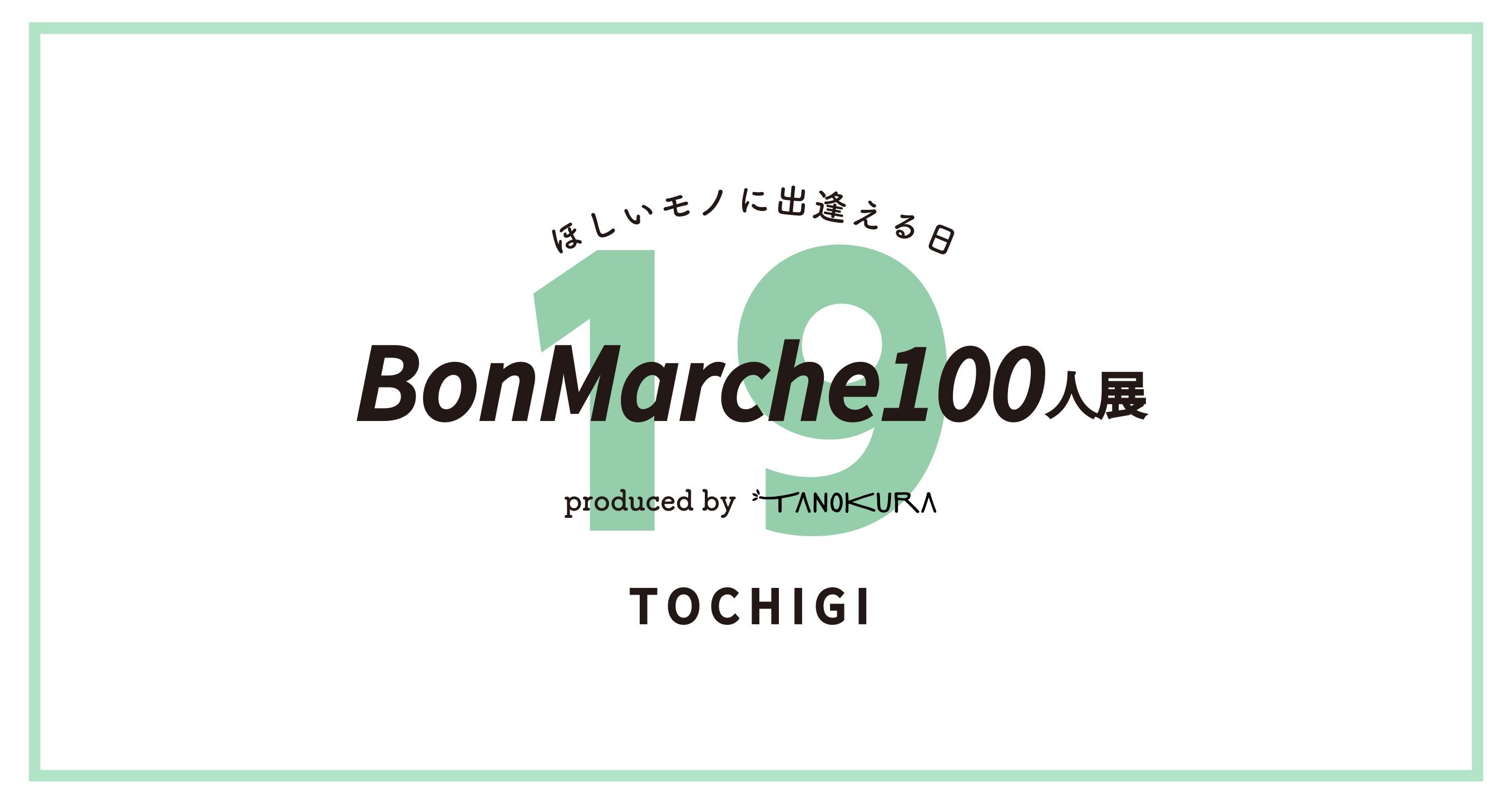 【出展者専用ページ BonMarche100人展in栃木 vol.19 】