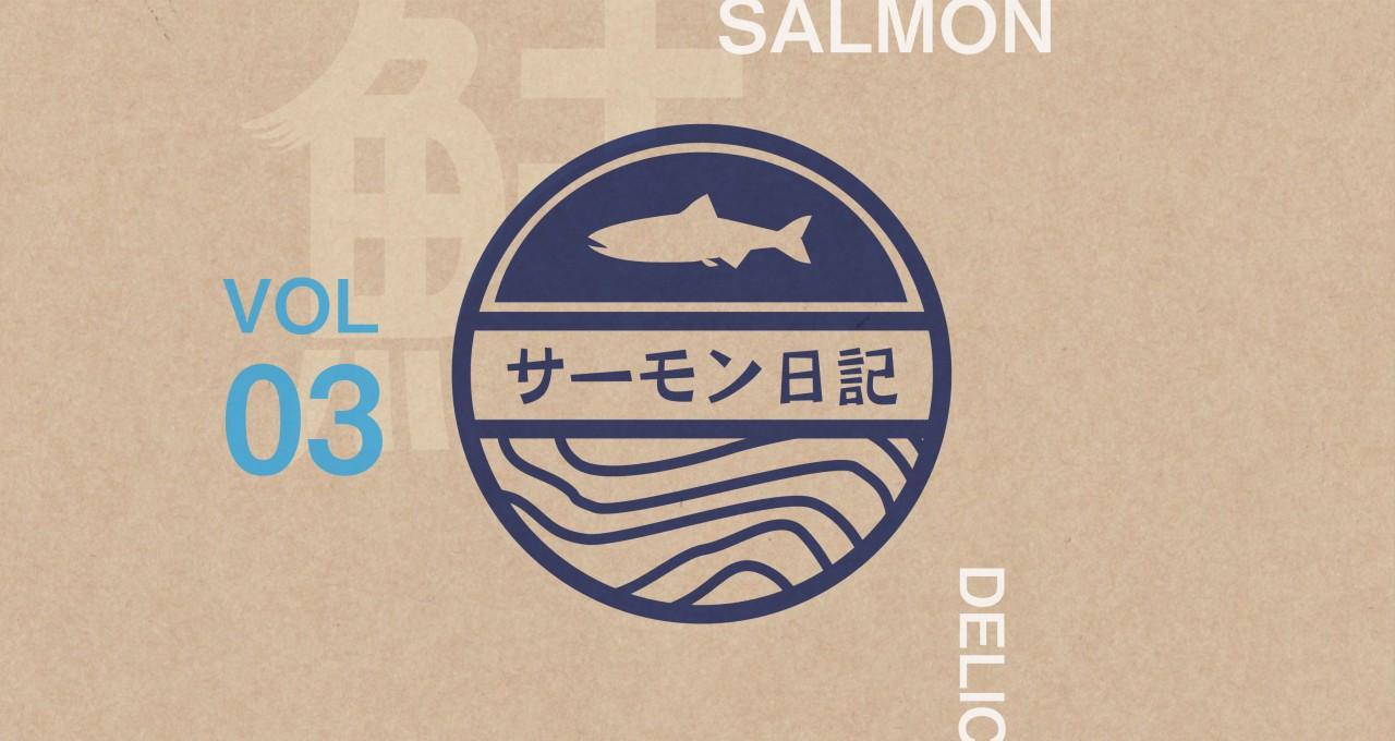 サーモン日記 | vol.03