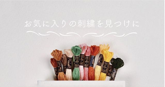 糸が紡ぐ無限大の刺繍の世界