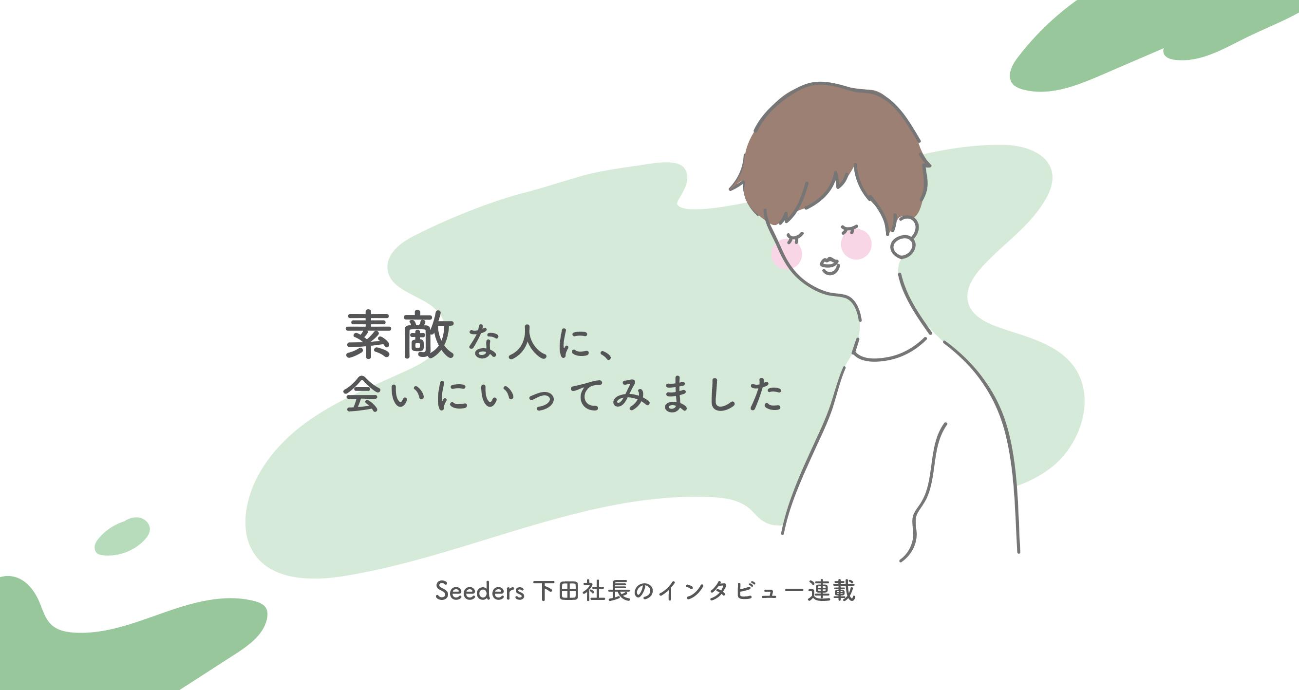素敵な人に、会いにいってみました – 下田編集長× リネン服 Crea no.8 #02