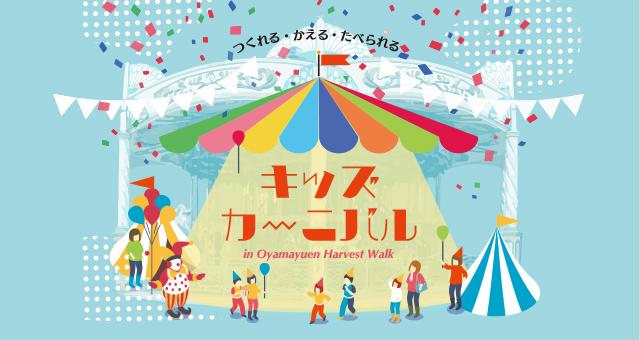 【開催終了】キッズ・カーニバル 2019/9/29(日)