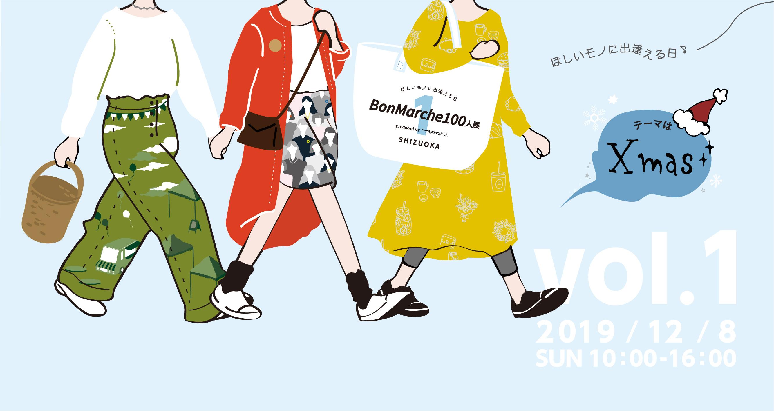 【開催終了】BonMarche100人展in静岡に遊びに行こう!
