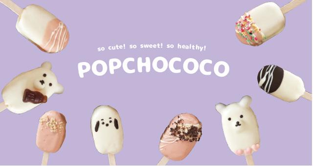 可愛くて体に優しい「ポップチョココ」
