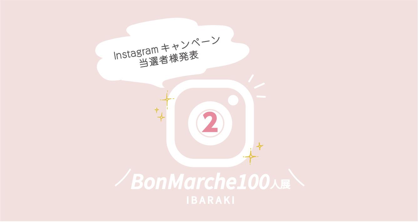 Instagramキャンペーン当選者様をご紹介!