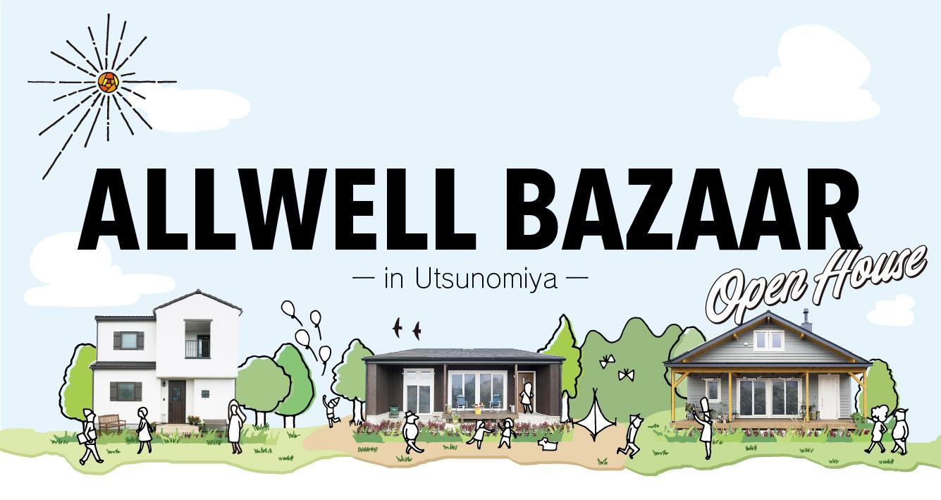 ALLWELL BAZAAR  in 宇都宮 2020/1/19(日)に開催決定!