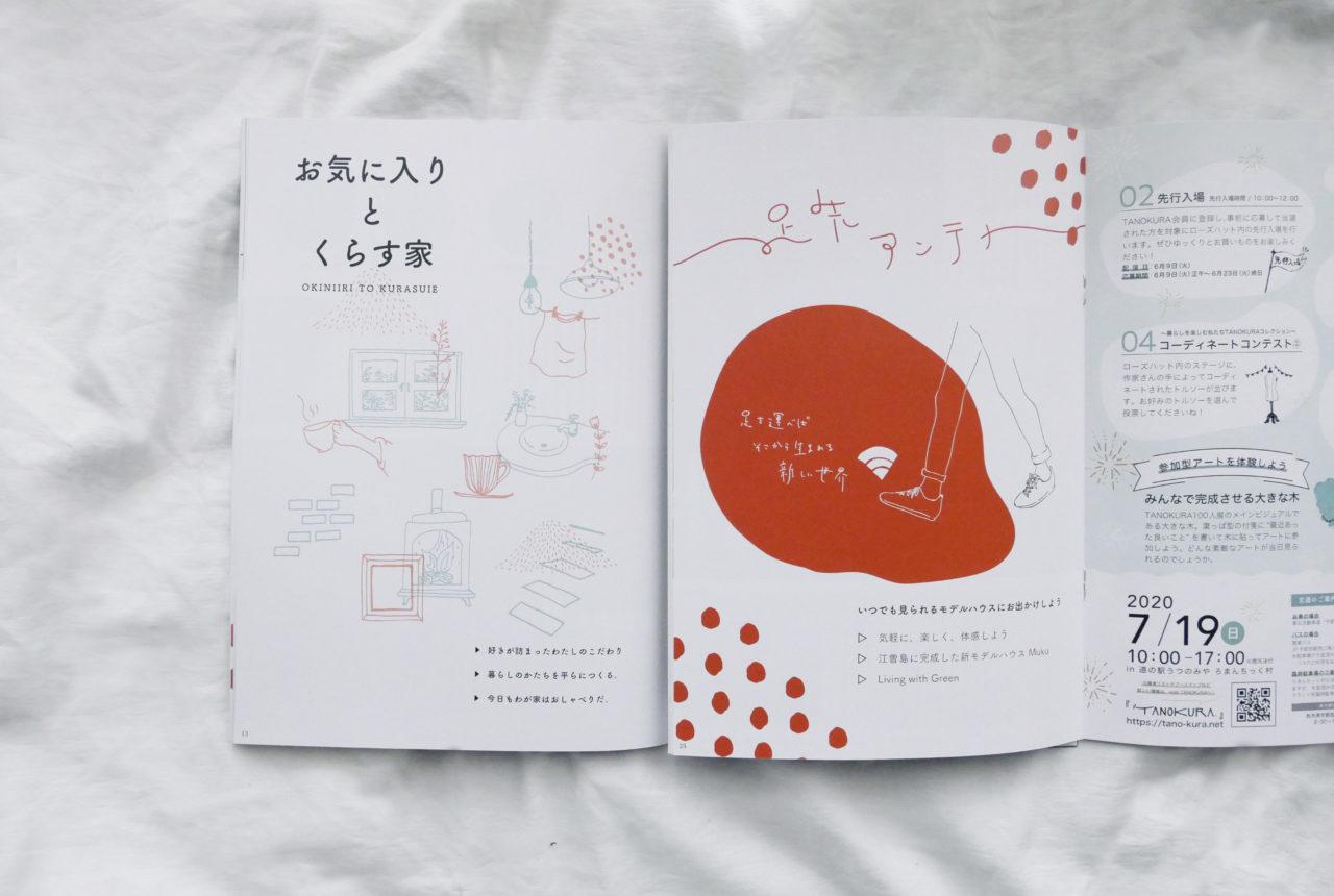 https://tano-kura.net/wp-content/uploads/2020/04/P1080555_00-e1586759740822.jpg