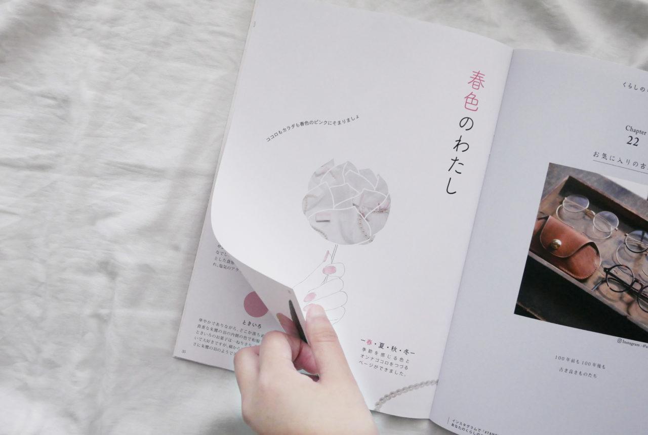 https://tano-kura.net/wp-content/uploads/2020/04/P1080584_00-e1586759215692.jpg