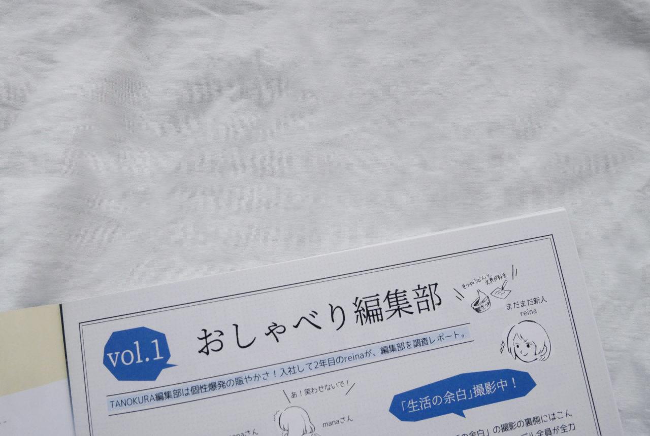 https://tano-kura.net/wp-content/uploads/2020/04/P1080591_00-e1586757761183.jpg