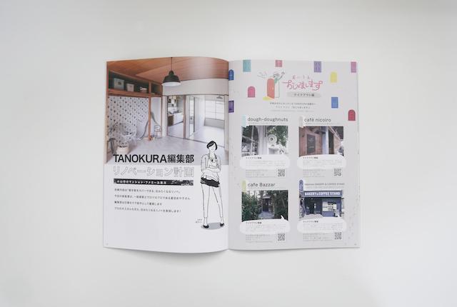 https://tano-kura.net/wp-content/uploads/2020/07/P1090628のコピー.jpg